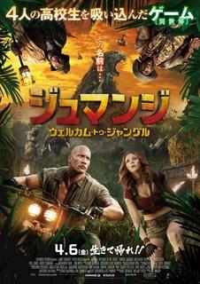 jumanji-welcome-to-the-jungle-japanese-poster.jpg