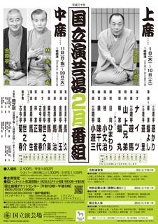kokuritsu-201802-poster.jpg