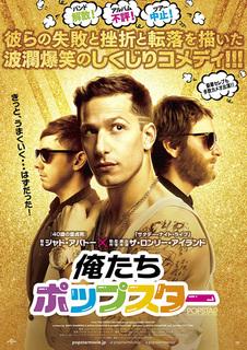 popstar-japanese-poster.jpg