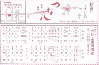 suehirotei-2018-07-kamiseki.jpg