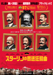 the-death-of-stalin-japanese-poster.jpg
